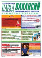 ПАРАД ВАКАНСИЙ ЦЕНТР, еженедельная газета о рынке труда в Москве, вакансии