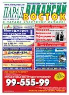 ПАРАД ВАКАНСИЙ ВОСТОК, еженедельная газета о рынке труда в Москве, вакансии