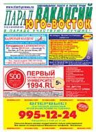 ПАРАД ВАКАНСИЙ ЮГО-ВОСТОК, еженедельная газета о рынке труда в Москве, вакансии