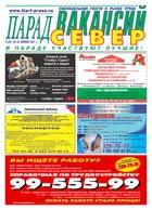 ПАРАД ВАКАНСИЙ СЕВЕР, еженедельная газета о рынке труда в Москве, вакансии