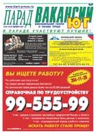 ПАРАД ВАКАНСИЙ ЮГ, еженедельная газета о рынке труда в Москве, вакансии