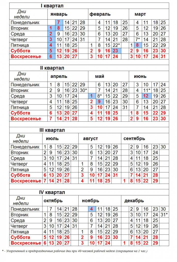 Re производственный календарь на 2012 2013