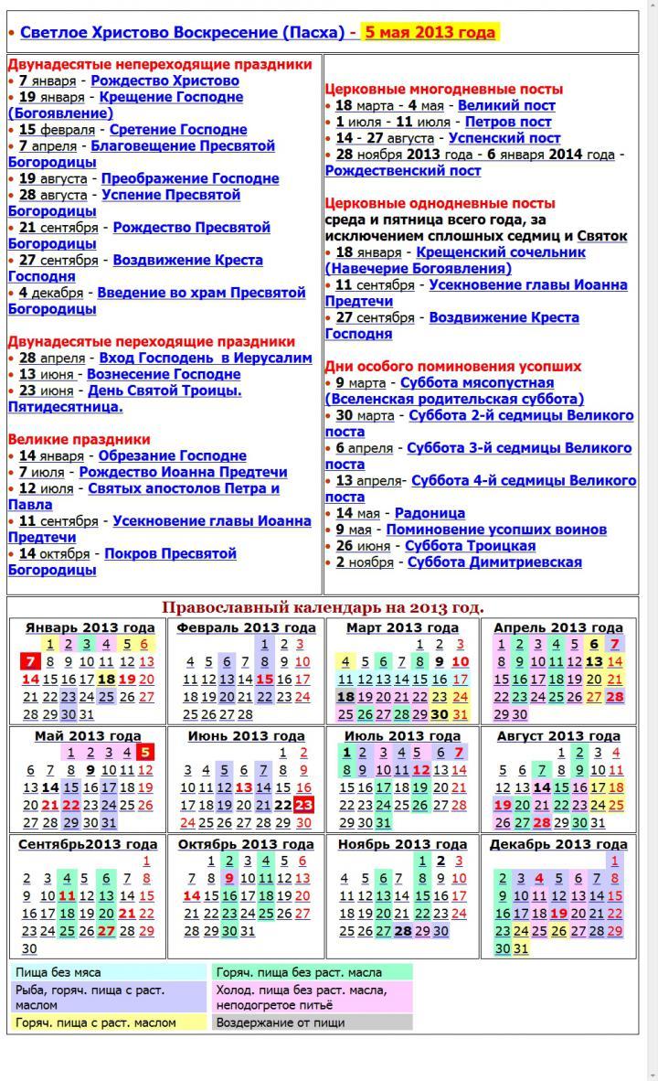 Церковный календарь именины олега