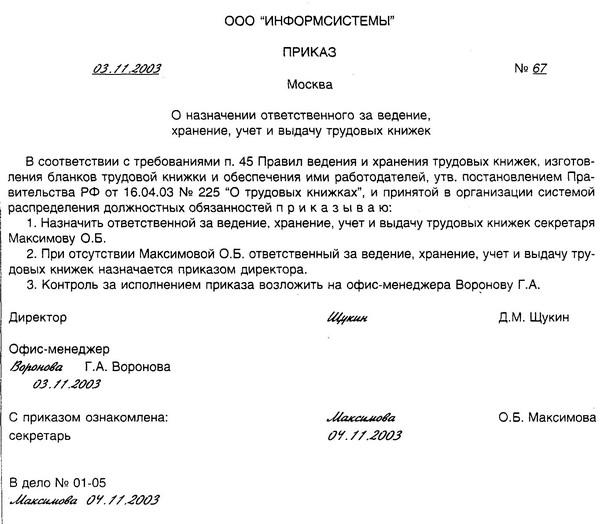 образец приказа о назначении ответственного за архив - фото 8