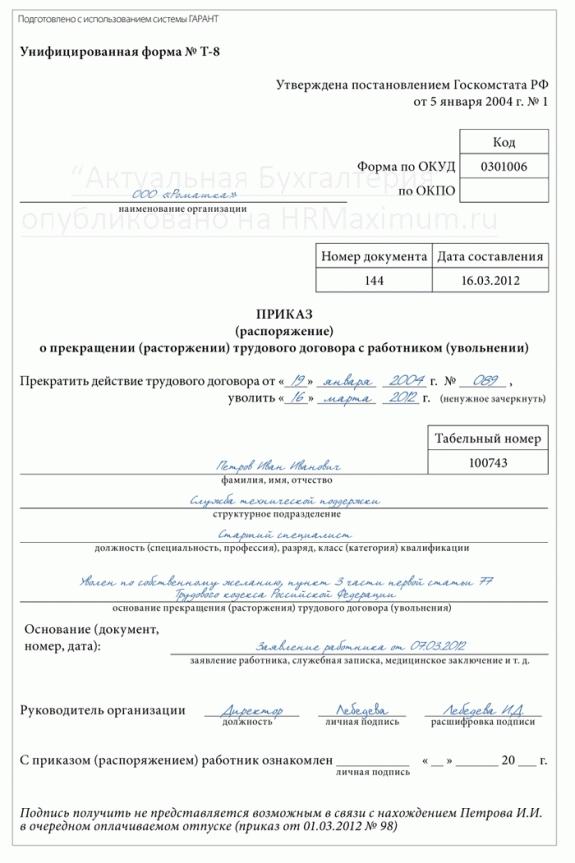 приказ об успешном прохождении испытательного срока образец