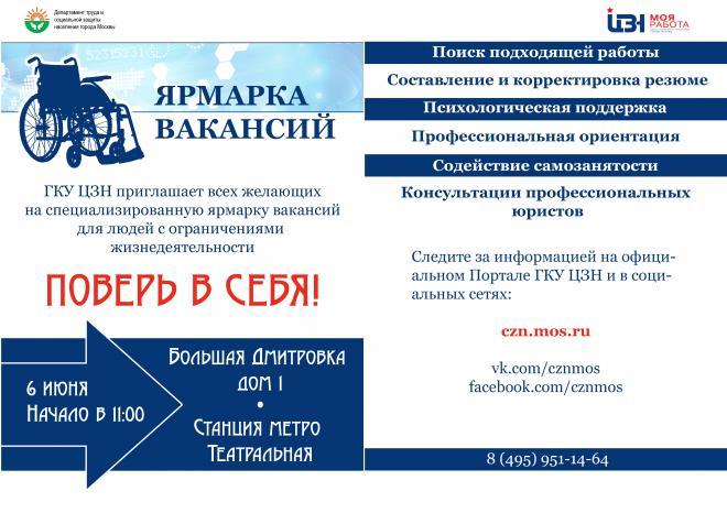 Сайт вакансий биржи труда в балашихе куба фотографии частные объявления